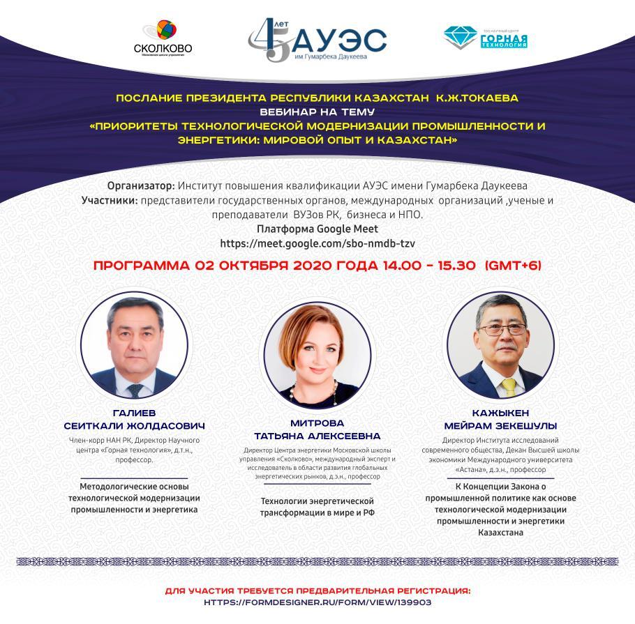 02 октября 2020 г. Вебинар «Приоритеты технологической модернизации промышленности и энергетики: мировой опыт и Казахстан»